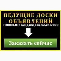 Подать объявления сразу на 30 - 50 досок Украины