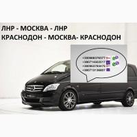 Пассажирские перевозки Краснодон Москва. Автобус Краснодон Москва