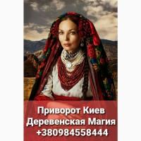 Приворот в Киеве. Любовная Магия Киев.Отворот от Соперницы Киев
