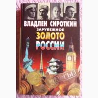 Зарубежное золото России. Владлен Сироткин