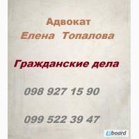 Адвокат, Услуги по гражданским спорам, Киев