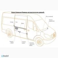 Механизм автоматического открывания раздвижных дверей BOSCH для микроавтобусов