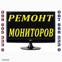 Ремонт мониторов Киев. Оперативно Недорого. Покупка нерабочих ЖК мониторов