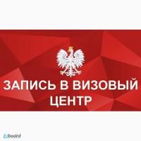 Запись на очередь в визовые центры Польши
