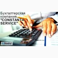Профессиональные бухгалтерские услуги по лояльным ценам