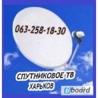 Антенна спутниковая в Харькове недорого продажа монтаж установка настройка