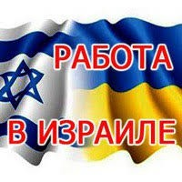 Работа Израиль. Вакансии для украинцев
