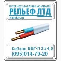 Продам Кабель ВВГ-П 2х4 Одескабель