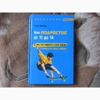 Продам книги по воспитанию и коррекции поведения детей и подростков