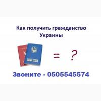 Получить гражданство Украины. Гражданство Украины