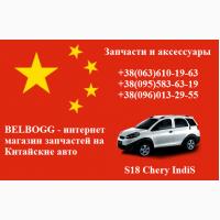 S18 Chery Beat IndiS Чери Бит Индис Чері Біт Індіс