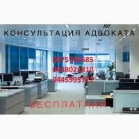 Адвокат Киев, адвокатские услуги