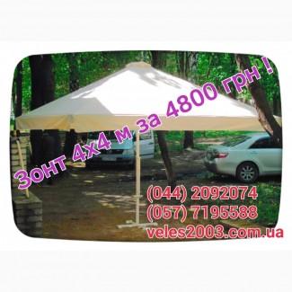 Зонты 4х4м от 4800 грн ( новые, 2018 )