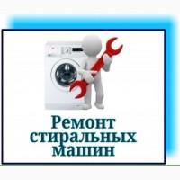 Качественный ремонт стиральных машин Одесса