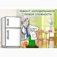Ремонт холодильников без выходных