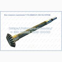 Вал сцепления Т-16МГ (СШ20.21.126-1А)