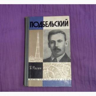 Подбельский. Б.Расин. 1963