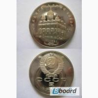 Куплю юбилейные рубли СССР , покупаю монеты СССР.