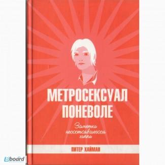 Книга Метросексуал поневоле Питер Хайман
