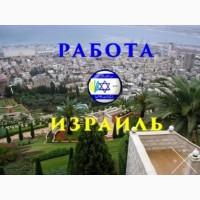 Работа в Израиле для украинцев. Приглашение в Израиль