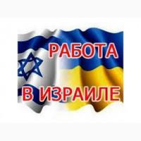 Работа в Израиле. Легальное трудоустройство. Лучшие вакансии