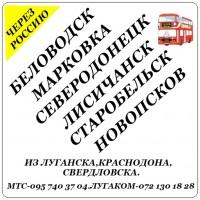 Автобус Луганск - Старобельск - Новопсков - Марковка - Северодонецк