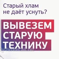 Скупаем ненужные Вам либо нерабочие холодильники, Киев