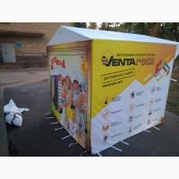 Палатки для рекламы и торговли, шатры под заказ г. Киев