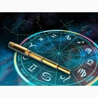 Астролог Сидорчук Андрей. Астрологическая консультация