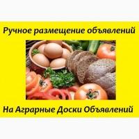 АГРО объявления для предприятий Киев