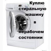 Куплю стиральные машинки б/у в нерабочем состоянии
