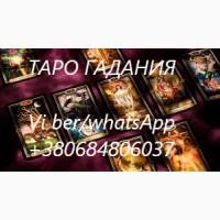 Гадание на картах Таро Онлайн. ЛЮБОВЬ и ОТНОШЕНИЯ на картах Таро
