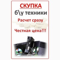 Дорого выкупим технику бу Николаев
