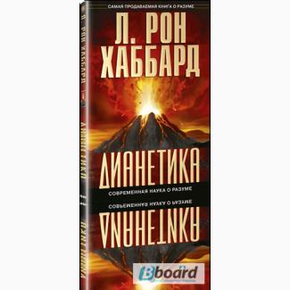 Книга Дианетика - контролируйте подсознательное