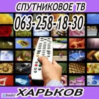 Установка спутниковых антенн в Харькове настройка спутникового ТВ Харьков Т2 ремонт мастер