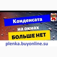 Теплосберегающая пленка на окна на метраж 1.10м ширина, Энергосберегающая пленка в Украине