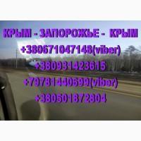 Ищу попутчиков для поездок из Крыма в Запорожье и обратно