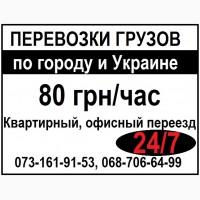 Грузчики Киев. Квартирный и офисный переезд 24/7