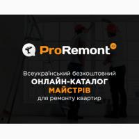 ProRemont.co Единый каталог мастеров Украины
