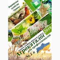 База сельхозпредприятий Украины. Обновление от 17.06 2018