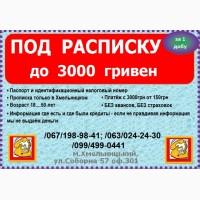 Деньги под расписку до 3000грн для Хмельничан