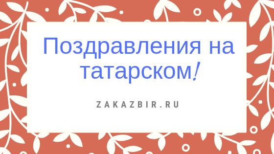 поздравление на день рождение внуку на татарском как