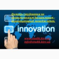Написать статью по инновационному менеджменту, презентацию по экономике