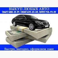 АВТОВЫКУП в Киеве, срочный выкуп авто