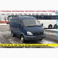 Вантажні перевезення Київ область Україна Газель до 1, 5 тон 9 куб м вантажник ремені