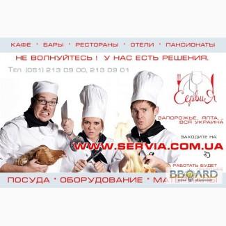 Посуда, ресторанный сервис - Сервия