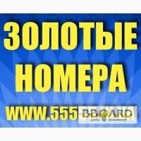 Красивые и Золотые номера МТС, Киевстар, Лайф, Билайн. Низкие цены