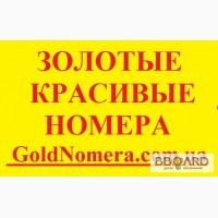 Золотой Мтс 099 купить Красивый мобильный номер Киевстар, Лайф