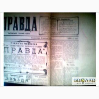 Газета: 1948 г; копия первого номера газеты Правда 1912 года - продам