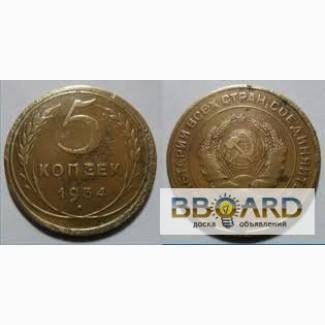 Продам монету 1934 года 5 копеек СССР
